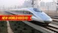 В Китае запущена самая длинная в мире высокоскоростная железнодорожная магистраль
