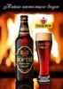 Производство пива – компания ОАО «Лидское пиво», Беларусь