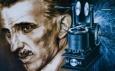 Вспоминая Никола Тесла: Однопроводная передача энергии