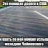 В России появятся поющие дороги