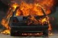 Как защитить свою машину от поджога