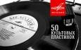 50 культовых пластинок фирмы «Мелодия»