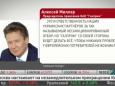 «Газпром» надеется избежать проблем с транзитом газа в Европу