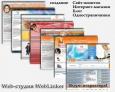 Сервисы автоматического продвижения сайтов