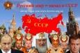 Россия не увеличивает, а уменьшает русский мир