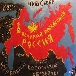 Данные опросов соцслужб: враги окружают Россию все больше