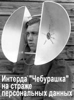 """""""Человечество решило валить Путина!""""и  Российский интернет- Чебурашка"""
