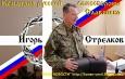 «Путин предал нас. И это очень страшно» (письмо от Игоря Стрелкова).