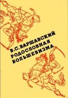 Родословная большевизма - Владимир Сергеевич Варшавский